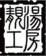 靚湯工房_工作區域 1