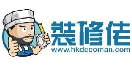 HKDECOMAN_工作區域 1